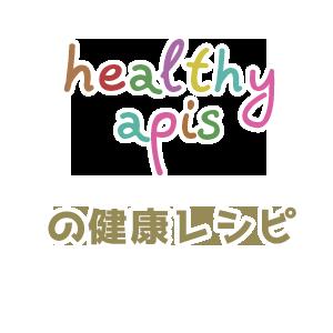 ヘルシーアピスの健康レシピ